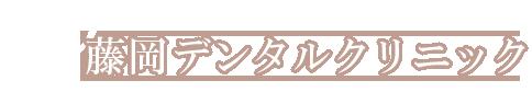 藤岡デンタルクリニック